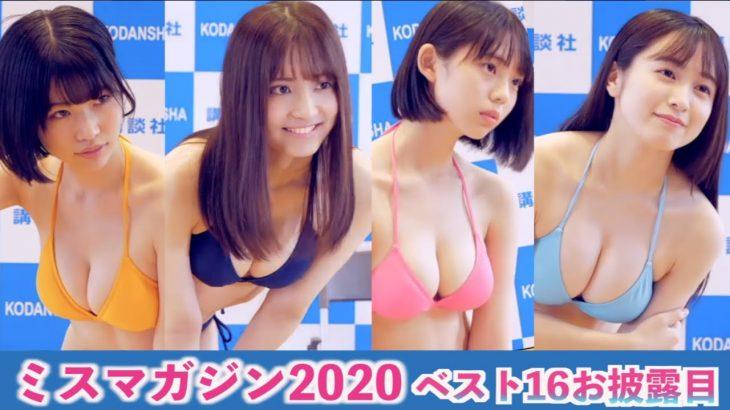 『ミスマガジン2020』ベスト16がお披露目 都丸紗也華の妹・アイドル・現役女子高生・女子大生、美ボディ自慢が集結