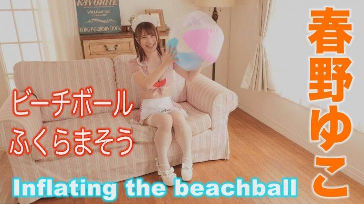 春野ゆこ「ビーチボールをふくらませる」グラビア学園 Inflating the beachball Yuko Haruno