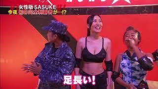 女版SASUKE 小倉優香