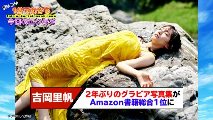 【写真3枚】吉岡里帆、グラビア写真集『里帆採取 by Asami Kiyokawa』のAmazonランク入りに喜び【#1分エンタ】