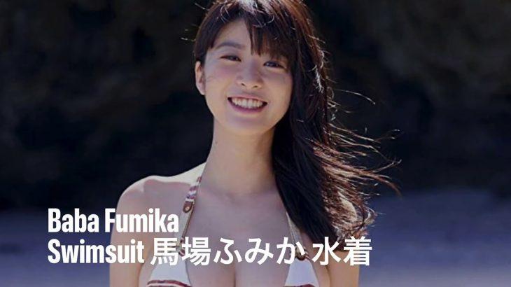 Baba Fumika Swimsuit 馬場ふみか 水着