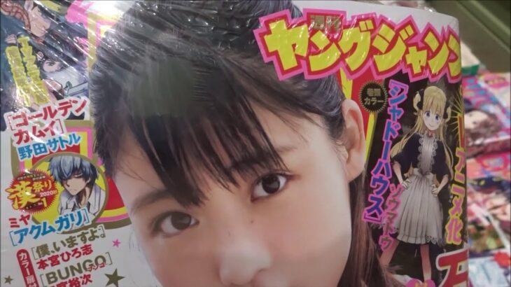 ヤングジャンプ 2020年 No.48 石田桃香【集英社】