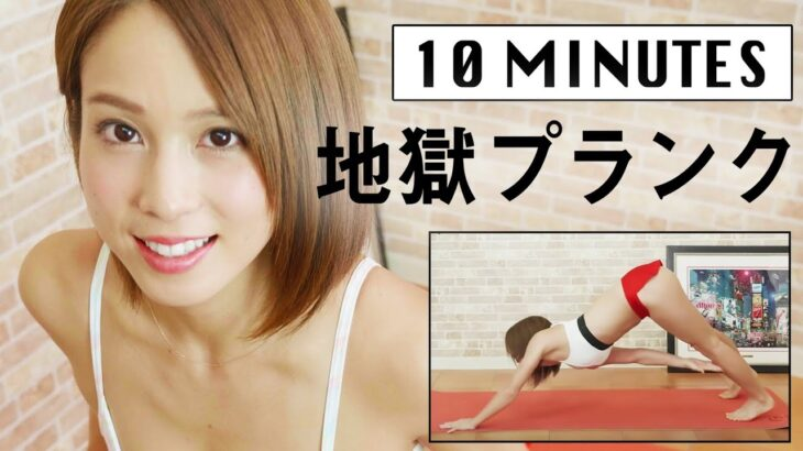 【10分耐久】ずっと止まらないプランクトレーニング