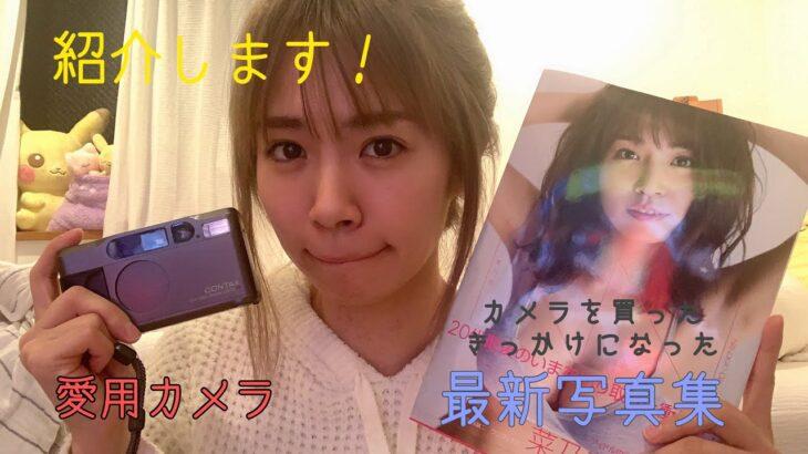 4.10〔菜乃花 趣味①愛用中のカメラと写真集〕