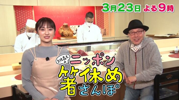 久住昌之のニッポン箸休めさんぽ|BS12