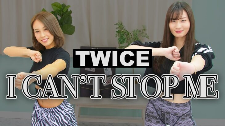 【TWICE】I CAN'T STOP MEを後輩グラドルに習ってみた