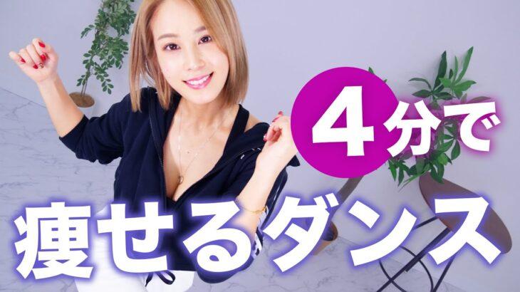 【ダイエット】踊って痩せる!4分間全身痩せダンス〜Tokyo Drift〜