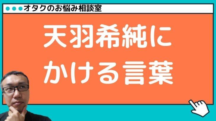 【オタクのお悩み相談室】#2i2天羽希純になんて声をかけたらいいですか?