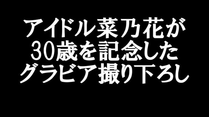 アイドル菜乃花が  30歳を記念した  グラビア撮り下ろし
