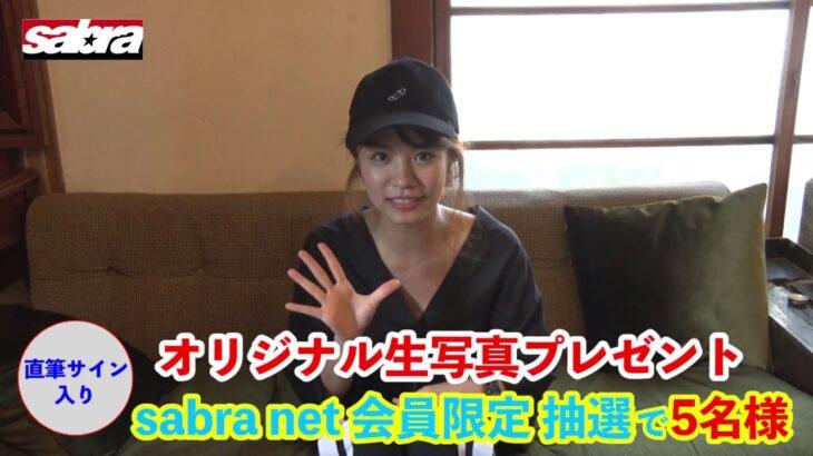 サブラネット9月カバーガール90cmIカップ菜乃花ちゃん 9月1日~配信!!