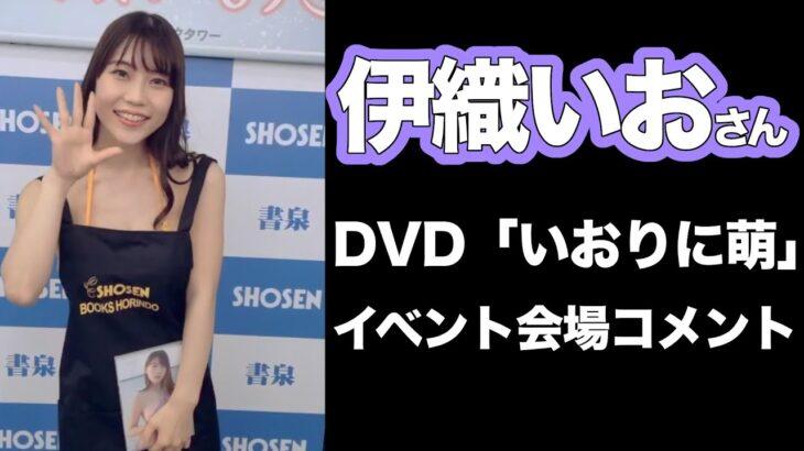 伊織いおさんDVD『いおりに萌』発売記念イベント開催!☆書泉チャンネル