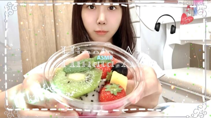 【ASMR】fruitsを食べるだけの動画【咀嚼音】