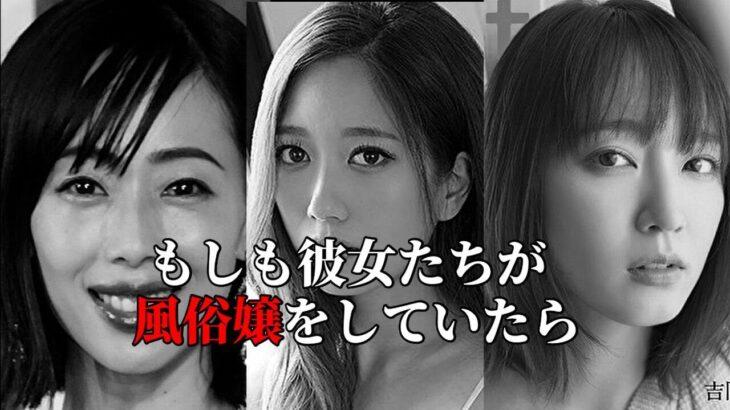 吉岡里帆さん、AV女優の東凛さん、井上和香さんの場合。