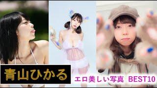 【グラビアアイドル】青山ひかる 「エロ美しい写真 BEST10」
