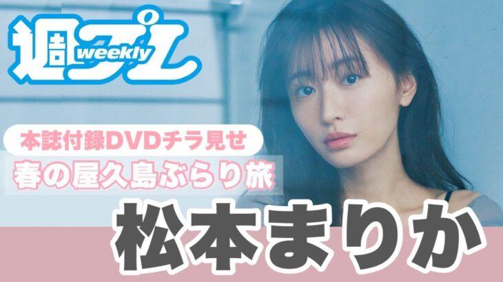 松本まりかと旅する屋久島。週プレ付録DVDをチラ見せ♪