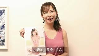 写真集で癒されたい。東北No. 1女子アナ!塩地美澄インタビュー