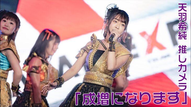 READY TO KISS 天羽希純 推しカメラ 「成増になります」 @Japan Expo Thailand 2020