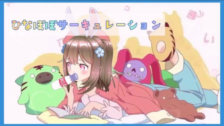 【検証】恋愛サーキュレーション/歌ってみた cover.日向葵衣【天使の声なのか】