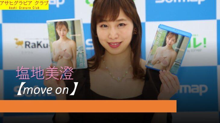 【塩地美澄】『move on』DVD発売記念取材【グラビア】