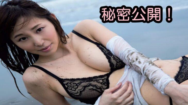 【秘密公開】塩地美澄が明かす「しおちち」の作り方!