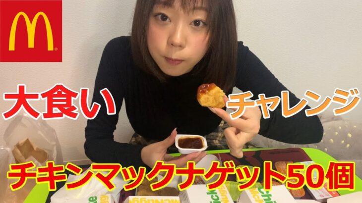【大食い挑戦】青山ひかるがチャレンジ!