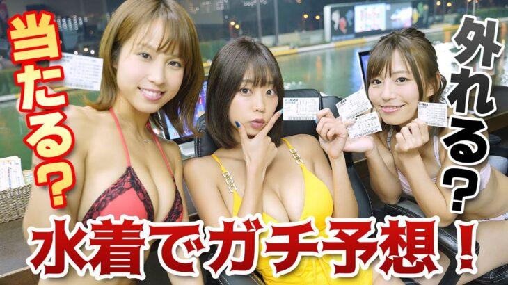 【罰ゲームあり】グラビアアイドルがボートレスで大儲け?ガチ予想!