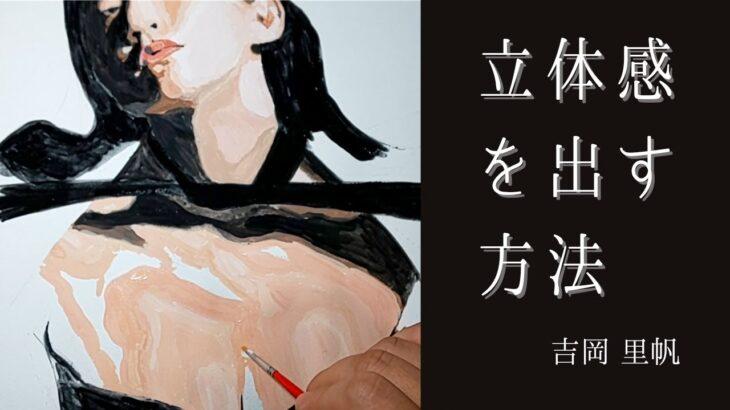 【人物画】吉岡里帆(立体感を出す方法)