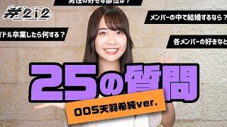 【25の質問】天羽希純がメンバーからの質問に答えてみた【きすみん】