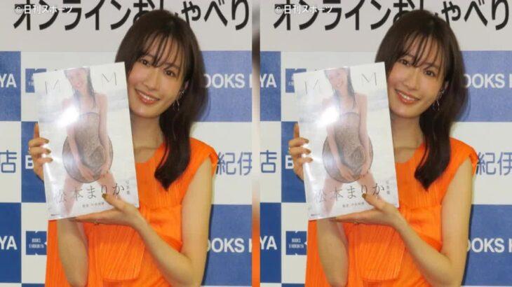 女優松本まりか(36)が4日、都内で写真集「MM」(マガジンハウス)発売記念イベントに出席した。トリッキーな役が多い松本が「ものすごくポップで、ハッピーなもの… – 日刊スポーツ新聞社のニュースサイト