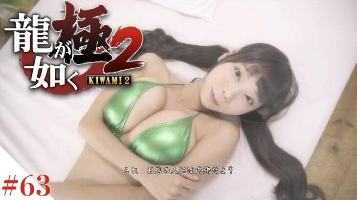 """♯63 実況 『 龍が如く 極2 』 """"青山ひかるのご褒美映像頂きました"""" 『 Yakuza Kiwami 2 』"""
