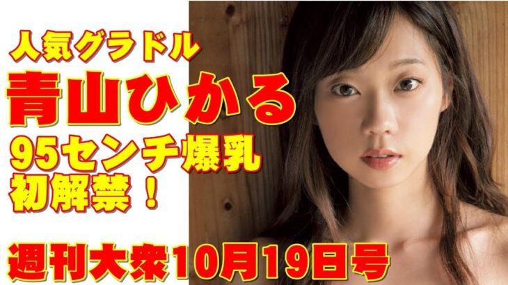 人気グラドル青山ひかる「95センチ爆乳」初解禁!