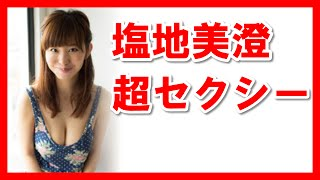 「セクシー度が高すぎる」Gカップアナ・塩地美澄、初写真集で極小ビキニ姿披露!