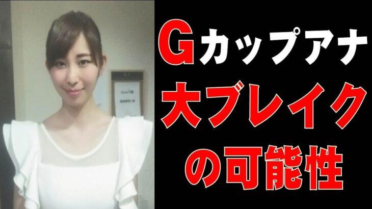 Gカップ塩地美澄アナの占い結果に一同驚愕?グラビアで「すべてがちょうどいい」アナの占い結果とは?