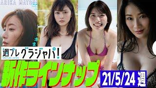 【グラジャパ!新作LINE UP】2021年5月24日発売<松本まりか、櫻井音乃、羽柴なつみ、新海まき>