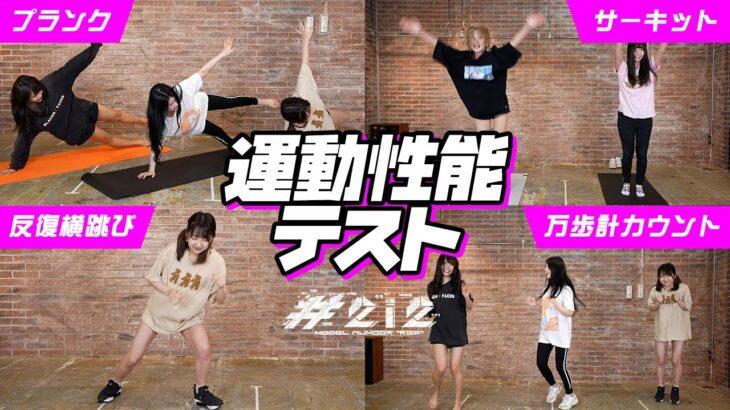 【悶絶】第1回 #2i2 運動性能テスト!【故障続出!?】