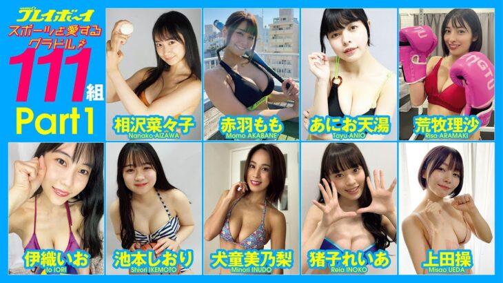 【美女111組・夢の競演Part.1】自撮りスポーツチャレンジ!~Sports challenge of the Beautiful woman! vol.1~
