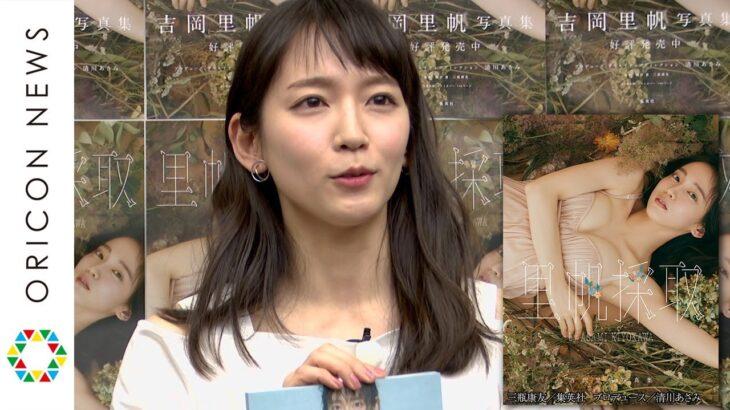 吉岡里帆、2年ぶりの写真集に自信「グラビアでしかできないことがある」 美を追求したボディメイク術も明かす 『里帆採取 by Asami Kiyokawa』オンライン取材