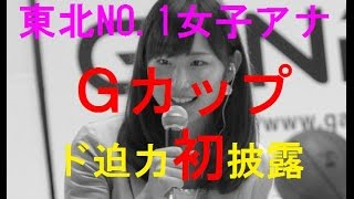 【女子アナ考察】東北No.1女子アナ ド迫力Gカップ披露