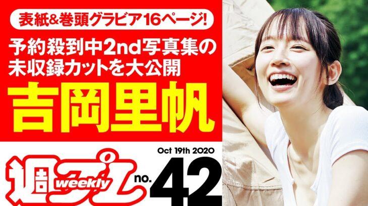 週プレ No.42 2020年10月19日号
