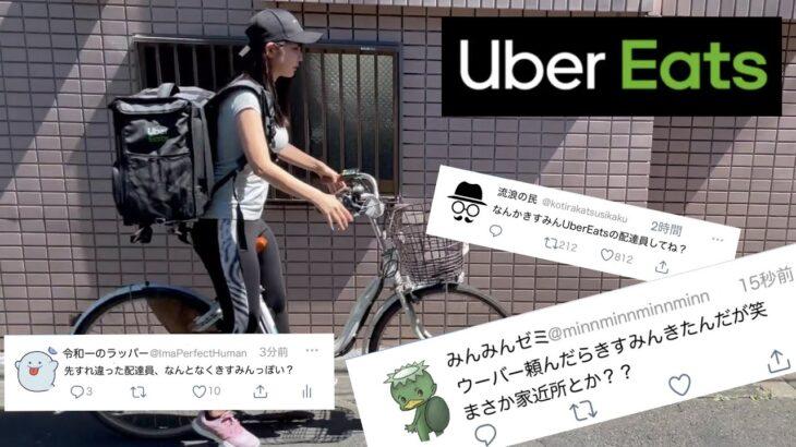 UberEatsでバイトしてるってガチ?