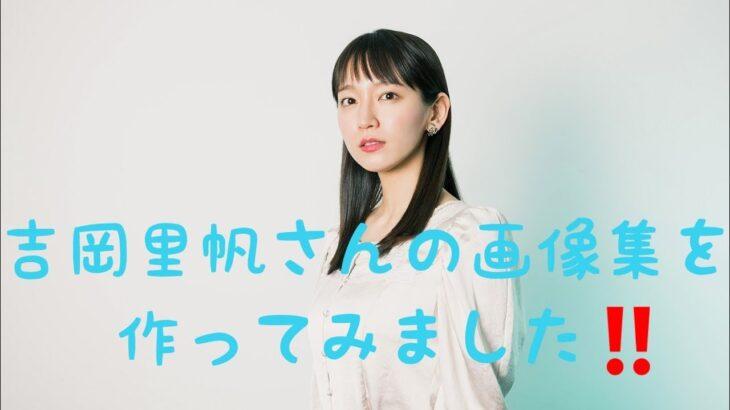 吉岡里帆さん(Yosioka Riho)の画像集を作ってみました‼️カワイイ😆