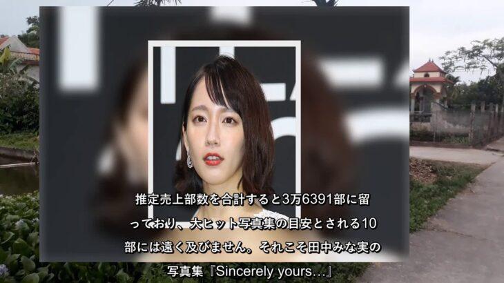 ✅  吉岡里帆、「透けバスト公開」に絶賛も「写真集絡みの焦りか?」の声が出るワケ