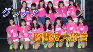 グラチア 人気グラビアアイドル29人がスポーツを応援するチーム、佐山彩香、青山ひかる、鈴木ふみ奈は揃って格闘技大好き