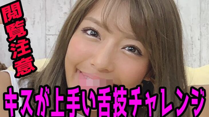 【舌技チャレンジ】グラビアアイドルが誰が1番キスが上手いか検証してみた結果。。。