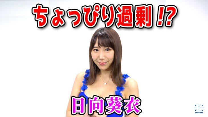 【日向葵衣】5枚目のDVDリリース「ハニートラップを仕掛ける小悪魔に挑戦」
