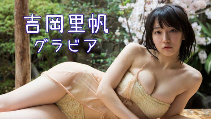 吉岡里帆 グラビア – Yoshioka Riho Gravure