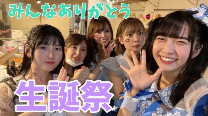 【感謝】生誕ライブの様子!裏側も公開!