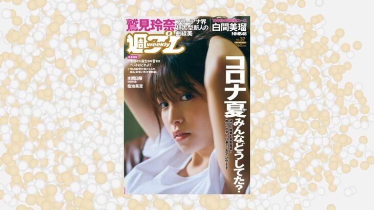 週プレ No.37 2020年9月14日号