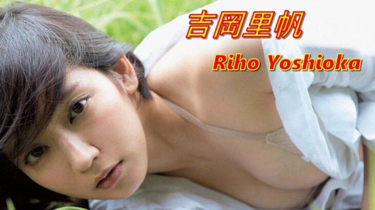【Riho Yoshioka 吉岡里帆:女優】Japanese cute idol SlideShow