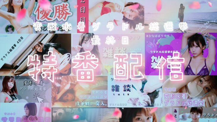 【特番スペシャル配信!】グラドル総選挙、ありがとう!【#ひなぽぽライブ】